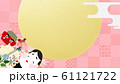 背景-節分-豆まき-恵方巻 61121722