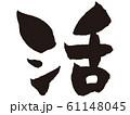 【筆文字】活 61148045
