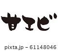 【筆文字】甘エビ 61148046
