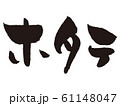 【筆文字】ホタテ 61148047
