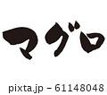 【筆文字】マグロ 61148048
