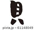 【筆文字】貝 61148049