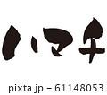 【筆文字】ハマチ 61148053