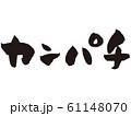 【筆文字】カンパチ 61148070