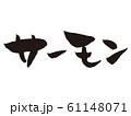 【筆文字】サーモン 61148071
