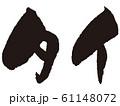 【筆文字】タイ 61148072