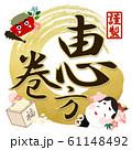 恵方巻-飾り-文字 61148492
