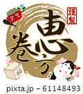 恵方巻-飾り-文字 61148493