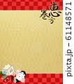 背景-節分-豆まき-恵方巻 61148571