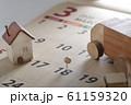 カレンダーと数字と引越しとピン 61159320