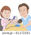 血圧検査 61172261