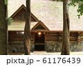森の中のロッジ 61176439