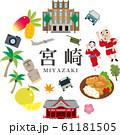 宮崎県 観光 旅行 61181505