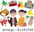 宮崎県 観光 旅行 61181508