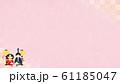 背景-和-和風-和柄-ひな祭り-ひな人形 61185047