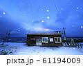雪降る冬の驫木駅(五能線) 61194009