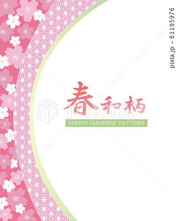 春和柄 桜のフレーム 1 61195976