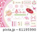 春和柄 桜素材集 1 61195990