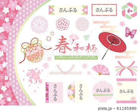 春和柄 桜の飾り素材集  61195990