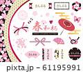 春和柄 桜素材集 2 61195991