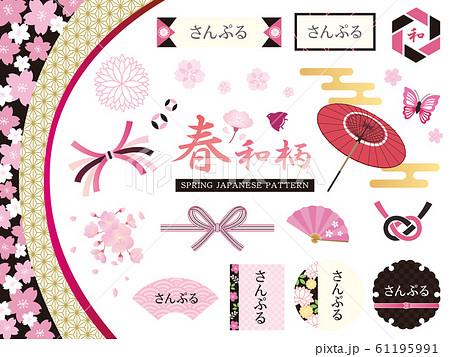 春和柄 桜の飾り素材集 61195991