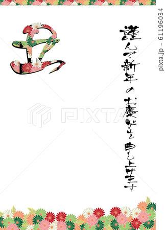 年賀状素材丑の文字菊の模様にカラフルな菊の柄のテンプレート賀詞入り 61196034