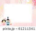 背景-和-和風-和柄-ひな祭り-ひな人形 61211341
