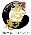 恵方巻-飾り-文字-金 61212048