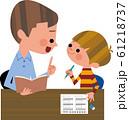 家庭教師と小学生 61218737