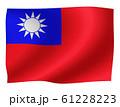 風ではためく・波打つ 国旗イラスト (台湾) 61228223