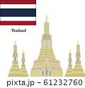 タイ ワットアルン 61232760