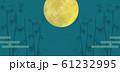 竹:満月 竹林 霞雲 おしゃれ 水彩 手書き スーパームーン 背景 七夕 京都 61232995