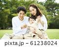 家族 61238024