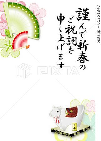 年賀状素材扇子と丑の置物と花柄の賀詞文字入り年賀状テンプレート 61251347