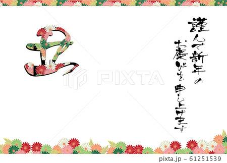 年賀状素材横スタイル丑の文字菊の模様にカラフルな菊の柄のテンプレート賀詞入り 61251539