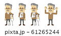 シニア男性_健康セット3 61265244