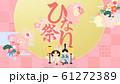 背景-和-和柄-和風-春-ピンク-ひな祭り 61272389
