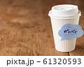 ふきだし付箋紙 文字 ガンバレ 61320593