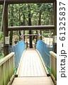 手賀の丘公園の吊り橋 61325837