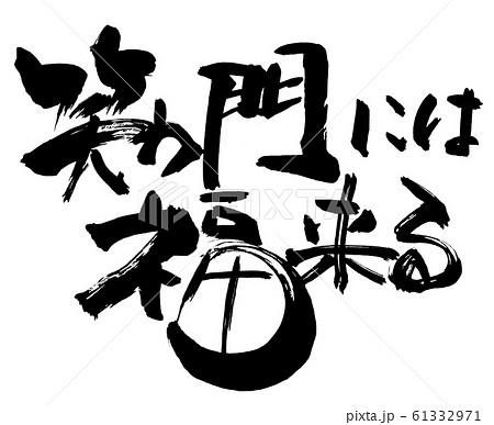 筆文字 笑う門には福来る Nのイラスト素材