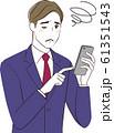 スマホを見て困惑するビジネスマン 61351543