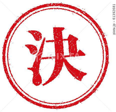 ビジネス用円形スタンプ イラスト/ 決 61392681