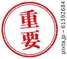 ビジネス用円形スタンプ イラスト/ 重要 61392684