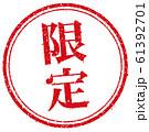 ビジネス用円形スタンプ イラスト/ 限定 61392701