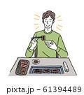 焼き肉を食べる 男性 イラスト 61394489
