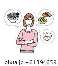 炭水化物ダイエットを考える女性 イラスト 61394659