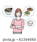 炭水化物ダイエットを考える女性 イラスト 61394660