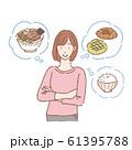 炭水化物ダイエットを考える女性 イラスト 61395788