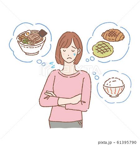 炭水化物ダイエットを考える女性 イラスト 61395790