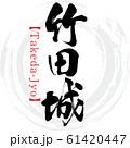 竹田城・Takeda-Jyo(筆文字・手書き) 61420447